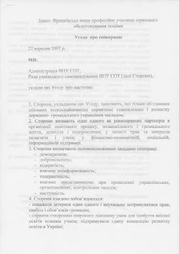 угода_1