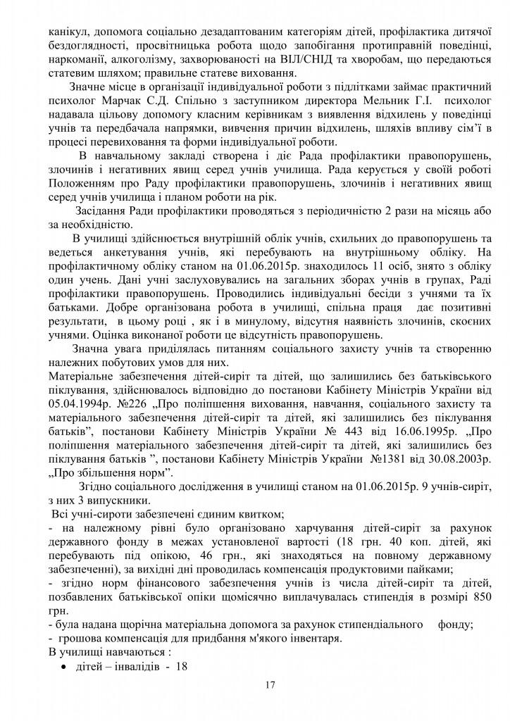 ОСНОВНИЙ ЗВІТ_17