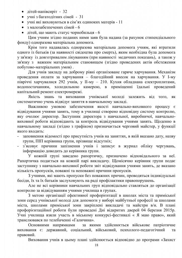 ОСНОВНИЙ ЗВІТ_18