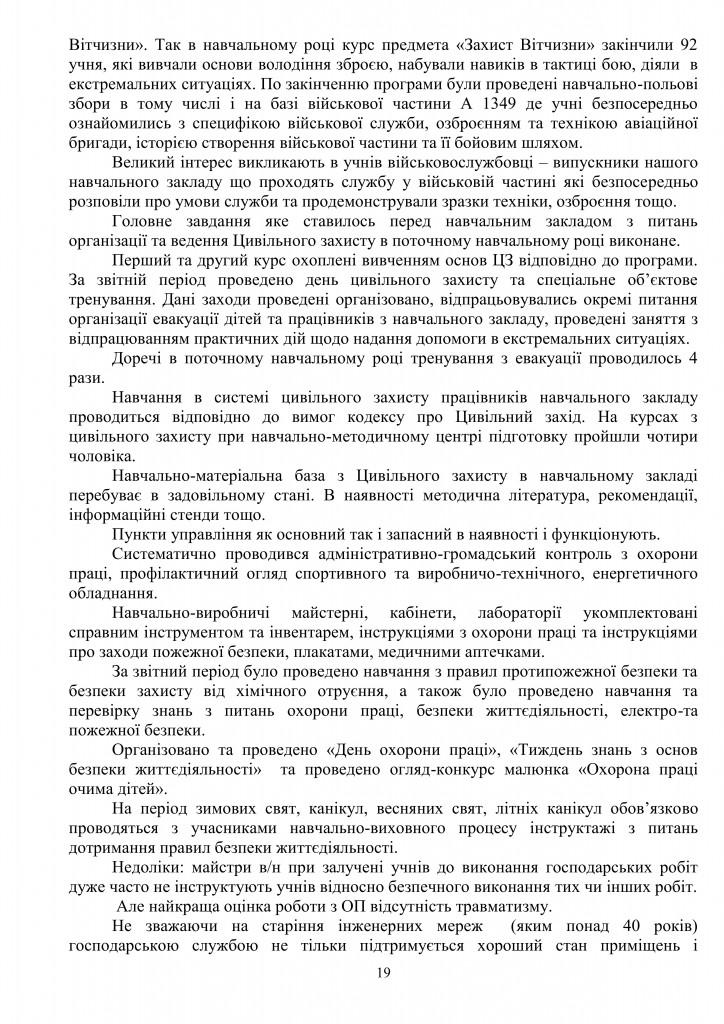 ОСНОВНИЙ ЗВІТ_19