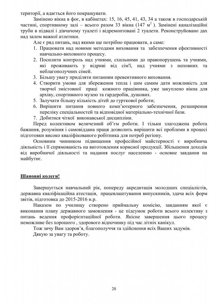 ОСНОВНИЙ ЗВІТ_20