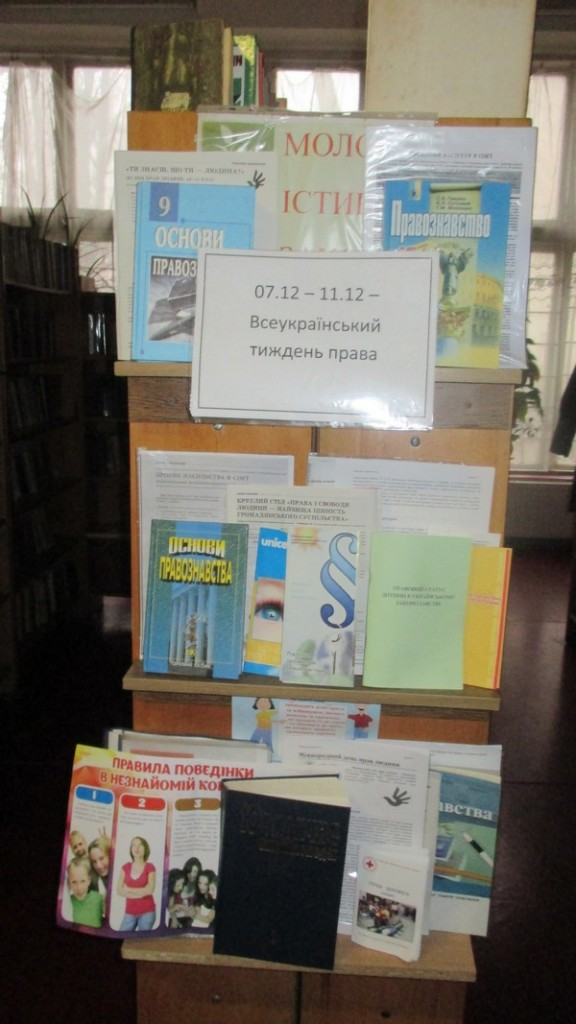 """Книжкова виставка, презентація видань про права людини на тему """"Права, свободи та обов'язки людини та громадянина"""